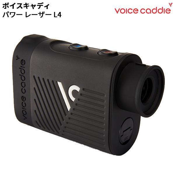 ボイスキャディ パワー レーザー L4 距離測定器【即納】