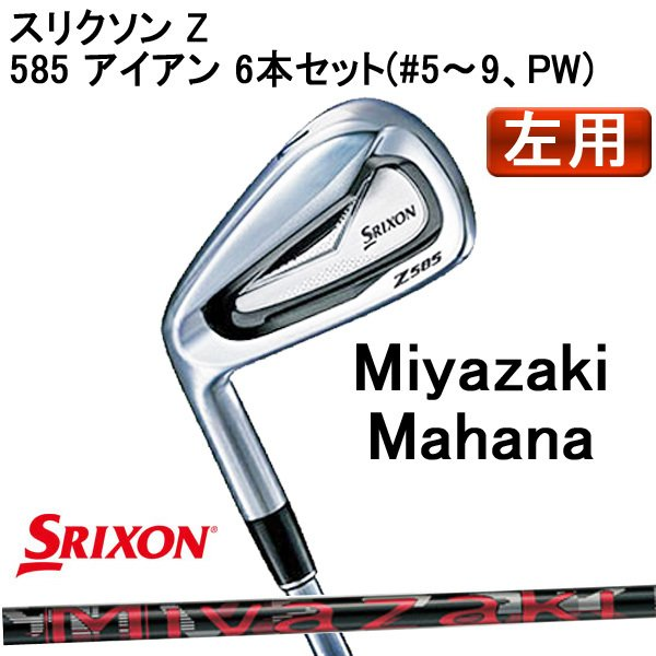【左用】スリクソン Z 585 アイアン 6本セット(#5〜9、PW) ミヤザキ マハナ[ブラック]カーボンシャフト ダ