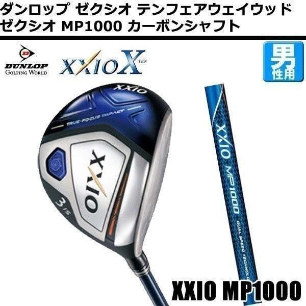 【SALE】(即納)ダンロップ ゼクシオテン フェアウェイウッド(ネイビー)MP1000 カーボンシャフト(xxioX ゼ
