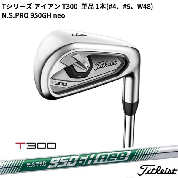 (即納)タイトリスト T300 アイアン単品販売 N.S.PRO 950GH neo(ネオ) (ゴルフクラブ)(Tシリーズ)