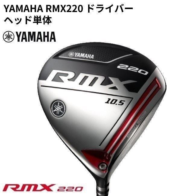 当店の記念日 ヤマハ RMX リミックス 220 ドライバー ヘッド単体 YAMAHA ゴルフクラブ, green clover project 9b3bcf9d
