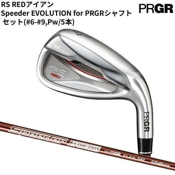 プロギア RS 赤アイアンスピーダーエボリューション for プロギア シャフト5本セットメンズ【ゴルフクラブ】