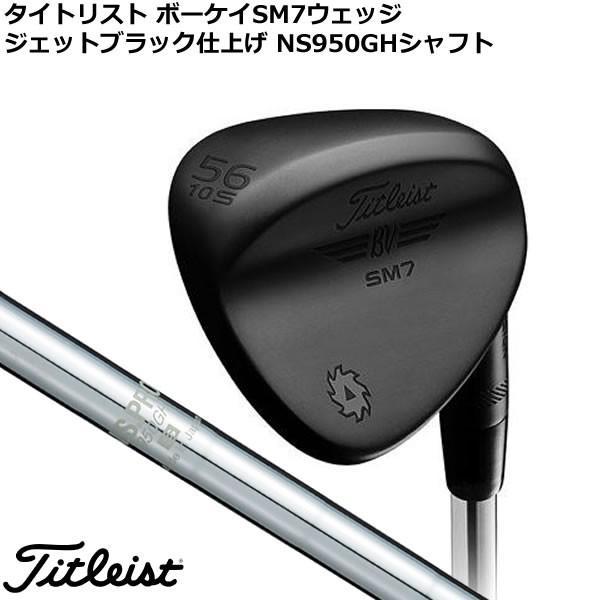 タイトリスト ボーケイデザイン SM7 ウェッジ ジェットブラック N.S.PRO950GHシャフト【即納】