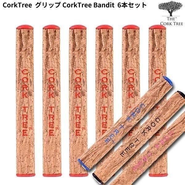 【取寄】コルクツリー パター バンディット グリップ 6本セット