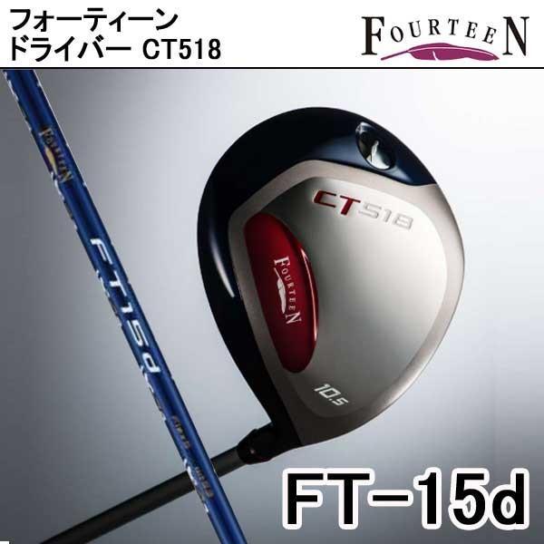 (取寄)フォーティーン ドライバー CT518 [FT-15d カーボンシャフト] [FOURTEEN] 【ゴルフクラブ】 【メンズクラブ】