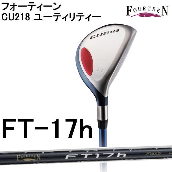 フォーティーン CU218 ユーティリティー FT-17h カーボンシャフト付 【ゴルフクラブ】(取寄)