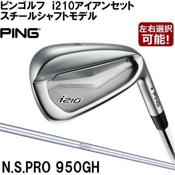 特注 ピンゴルフ i210アイアン 6本セット(5I-PW) NSプロ950GHシャフト 【PING】