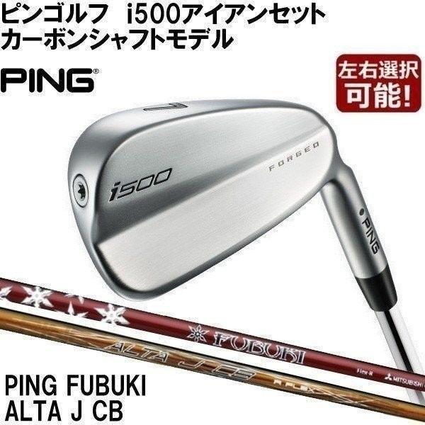 特注 ピンゴルフ i500アイアン 5本セット(6I-PW) カーボンシャフト ALTA J CB/PING FUBUKI【PING】
