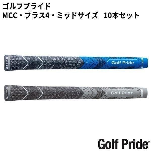 ゴルフプライド グリップ マルチコンパウンドMCC・プラス4・ミッドサイズ MCCM(M60) 10本セット【取寄】