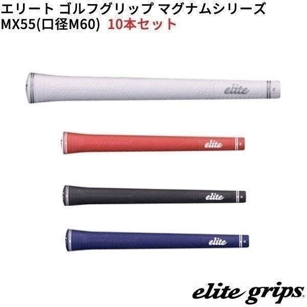 【取寄】エリートグリップ マグナムシリーズ MX55(M60) ゴルフグリップ 10本セット シャフト口径M60に対応