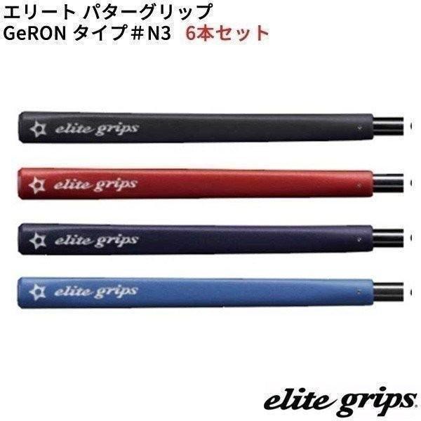 【取寄】エリートグリップ GERON タイプ #N3 パターグリップ 6本セット