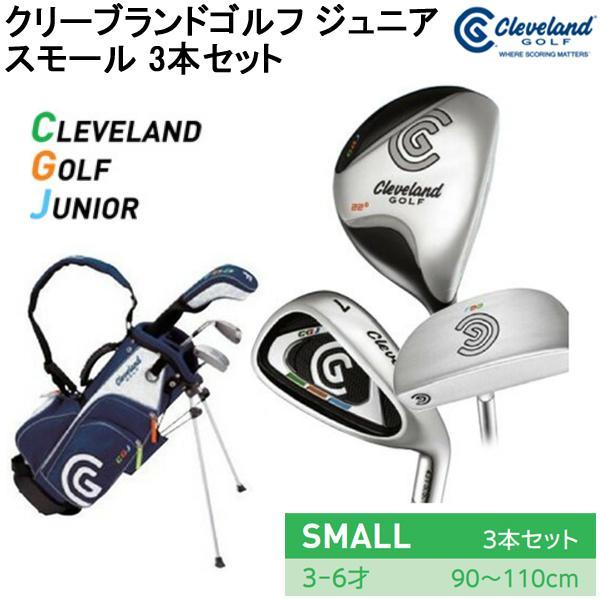 クリーブランドゴルフ ジュニア スモール 3本セット キャディバッグ付【5倉】【ジュニアクラブ】