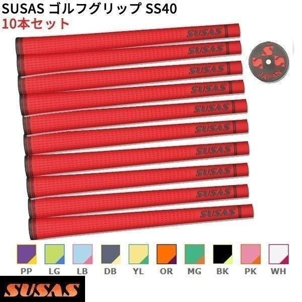 【取寄】SUSAS ゴルフグリップ SS40 10本セット(口径58) シャフト口径M58に対応