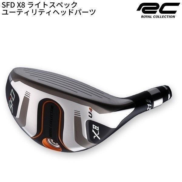 ロイヤルコレクション SFD X8 ライトスペック ユーティリティヘッドパーツ