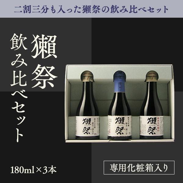 日本酒 獺祭 だっさい 飲み比べセット 180ml×3本|b-miyoshi|02