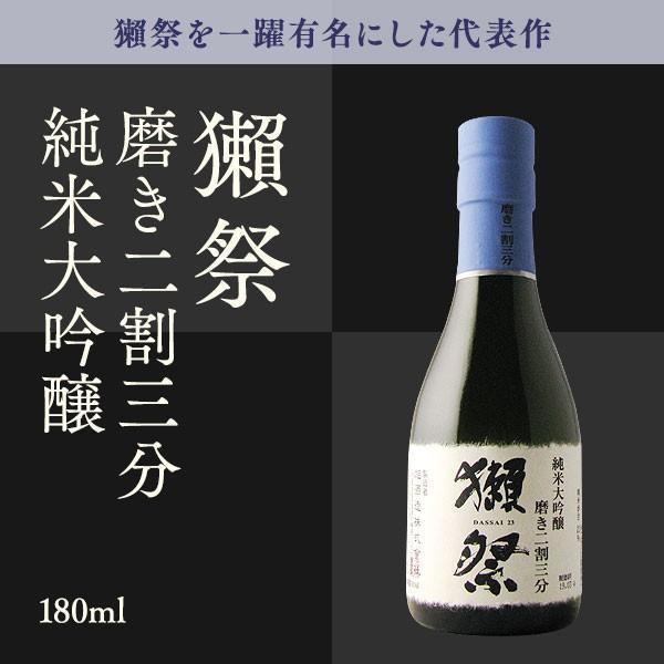 日本酒 獺祭 だっさい 飲み比べセット 180ml×3本|b-miyoshi|03