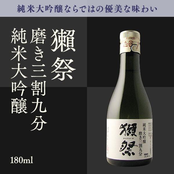 日本酒 獺祭 だっさい 飲み比べセット 180ml×3本|b-miyoshi|04