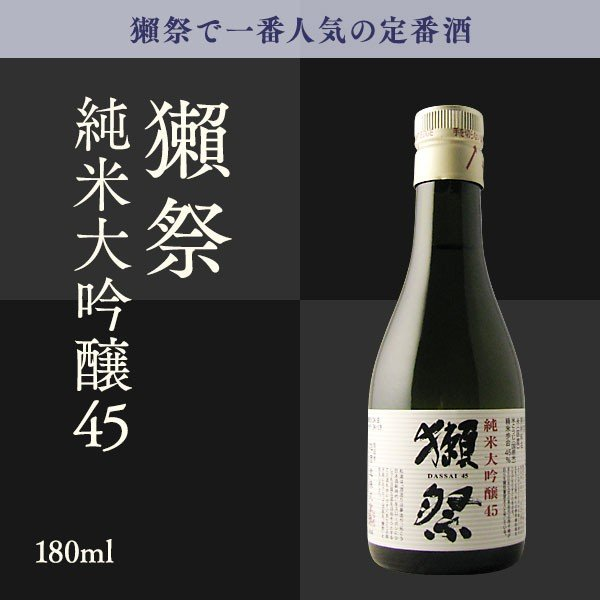 日本酒 獺祭 だっさい 飲み比べセット 180ml×3本|b-miyoshi|05