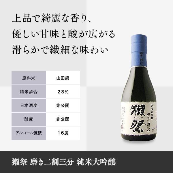 日本酒 獺祭 だっさい 飲み比べセット 180ml×3本|b-miyoshi|07