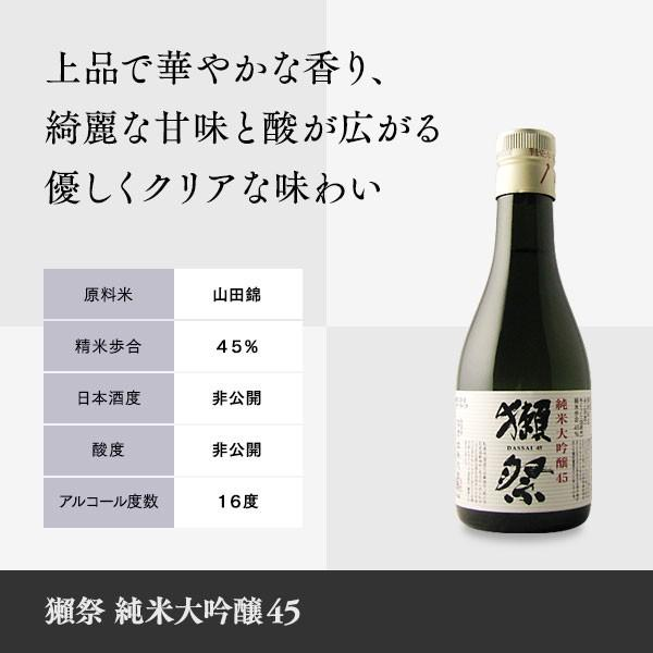 日本酒 獺祭 だっさい 飲み比べセット 180ml×3本|b-miyoshi|09