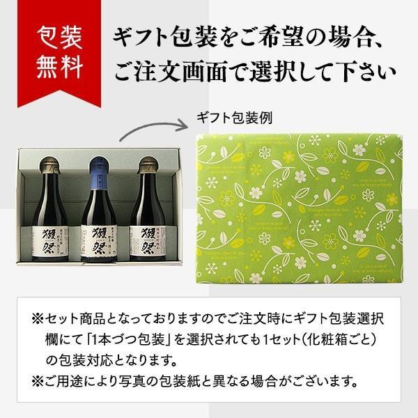 日本酒 獺祭 だっさい 飲み比べセット 180ml×3本|b-miyoshi|10