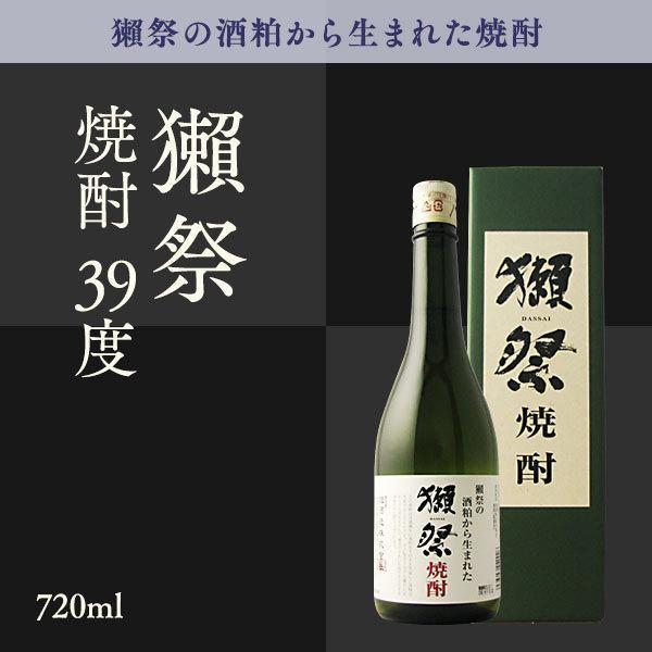 獺祭焼酎 39度 720ml 「粕取焼酎・山口県・旭酒造」 b-miyoshi 04