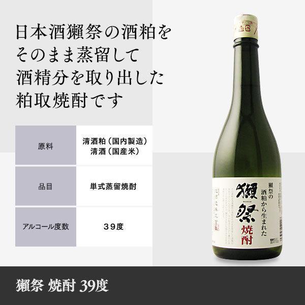 獺祭焼酎 39度 720ml 「粕取焼酎・山口県・旭酒造」 b-miyoshi 05
