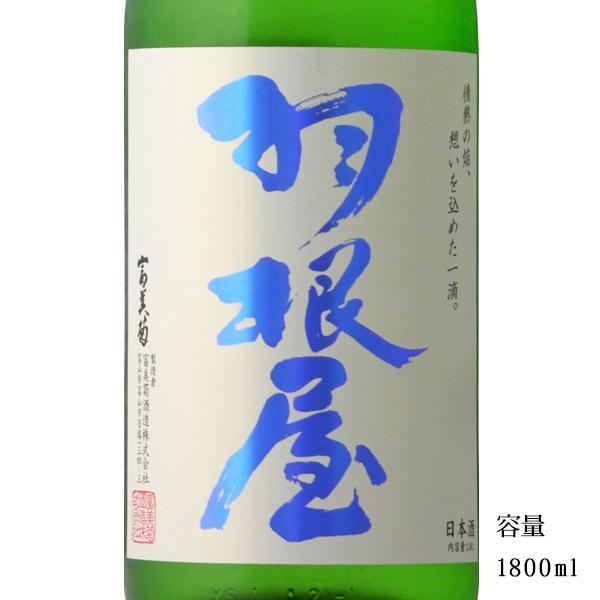 日本酒 羽根屋 煌火 純米吟醸生原酒 1800ml|b-miyoshi
