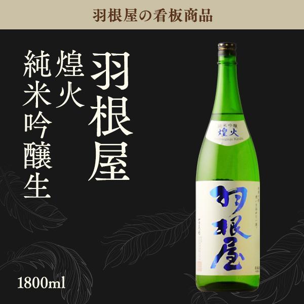 日本酒 羽根屋 煌火 純米吟醸生原酒 1800ml|b-miyoshi|03