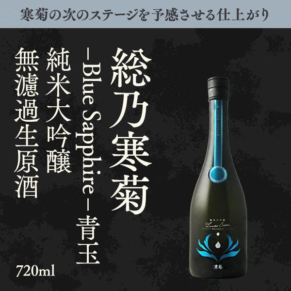 寒菊 -Blue Sapphire-青玉 純米大吟醸無濾過生原酒 720ml 「日本酒・千葉県・寒菊銘醸」|b-miyoshi|02