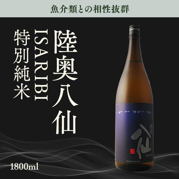 陸奥八仙 いさり火 特別純米 1800ml 「日本酒・青森県・八戸酒造」|b-miyoshi|02
