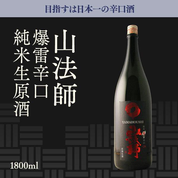 山法師 純米生原酒 爆雷辛口 1800ml 「日本酒・山形県・六歌仙酒造」|b-miyoshi|02