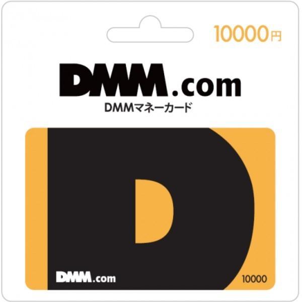 コード専用 DMMマネーカード (ポイントコード) 10000円 (10000ポイント)ポイント消化に