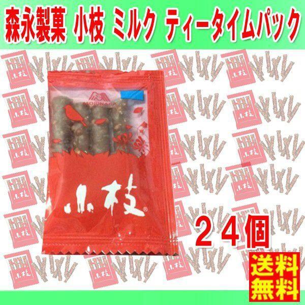 D-1 送料無料 森永製菓 小枝 ミルク いつでも送料無料 ティータイムパック 消化 いよいよ人気ブランド x24個 ポイント 5.9g 500円