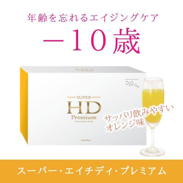 新HGHサプリ スーパーHDプレミアム (80包入り)成長ホルモン