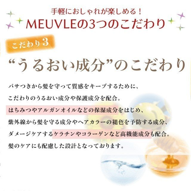 2つで送料無料 MEUVLE ミューヴル W4 ニュアンスワックス 80g  オレンジ ヘアワックス レディース ミューブル プロダクト b-proshop 06