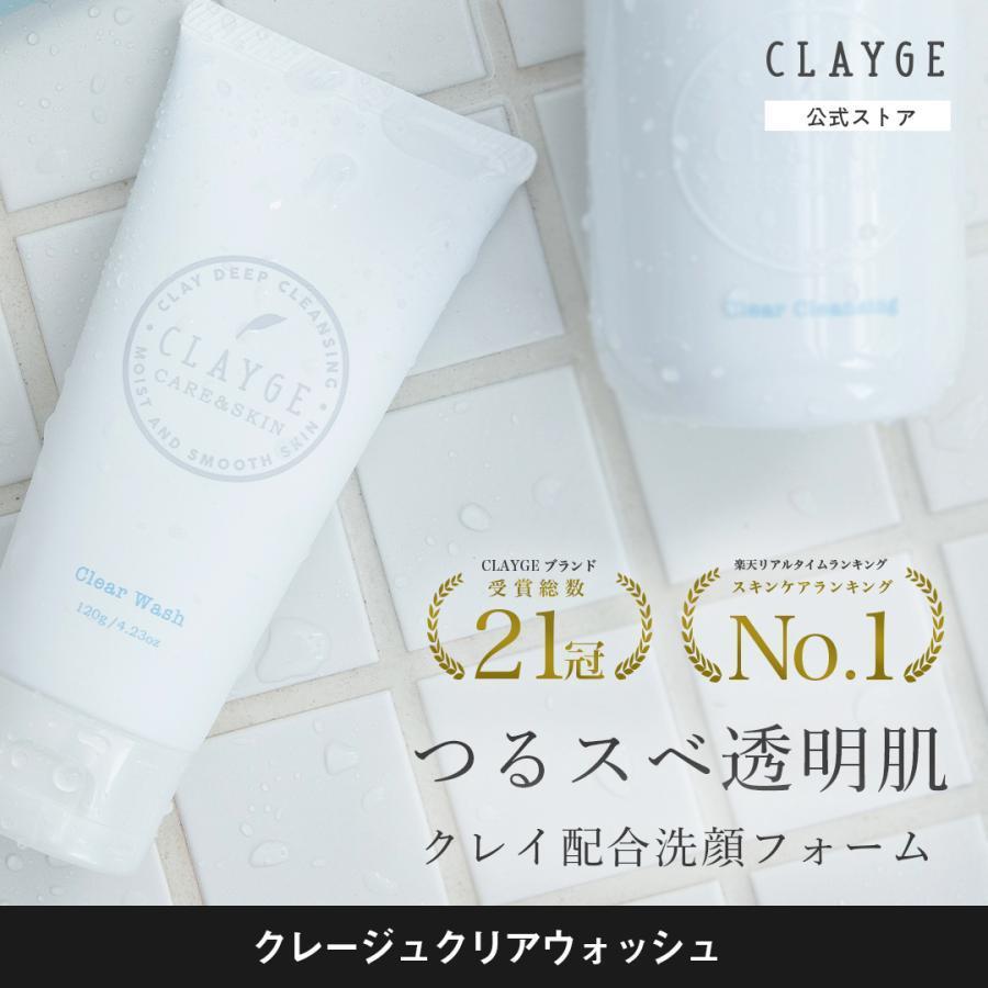 クレージュ 洗顔フォーム CLAYGE クリアウォッシュ クレイ 洗顔 毛穴 洗顔料|b-proshop
