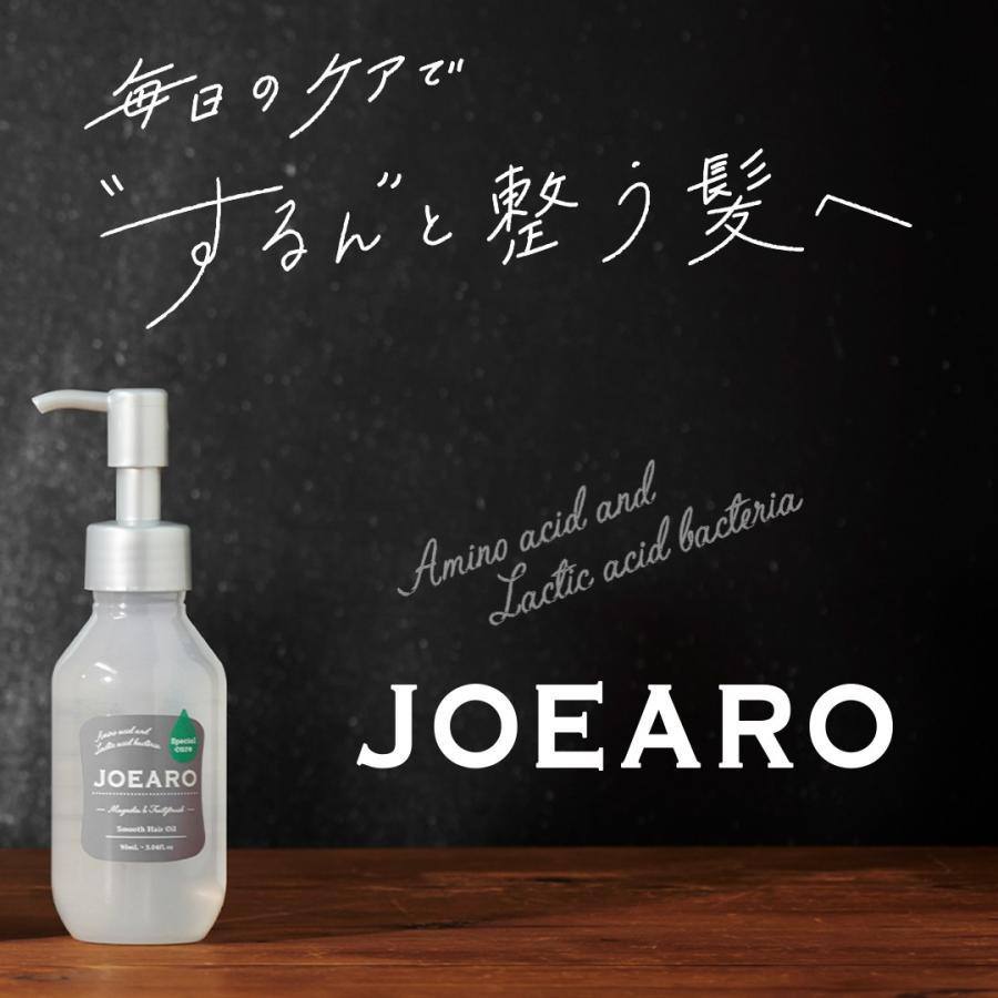 ジョアーロ スムースヘアオイル 2本で送料無料 b-proshop