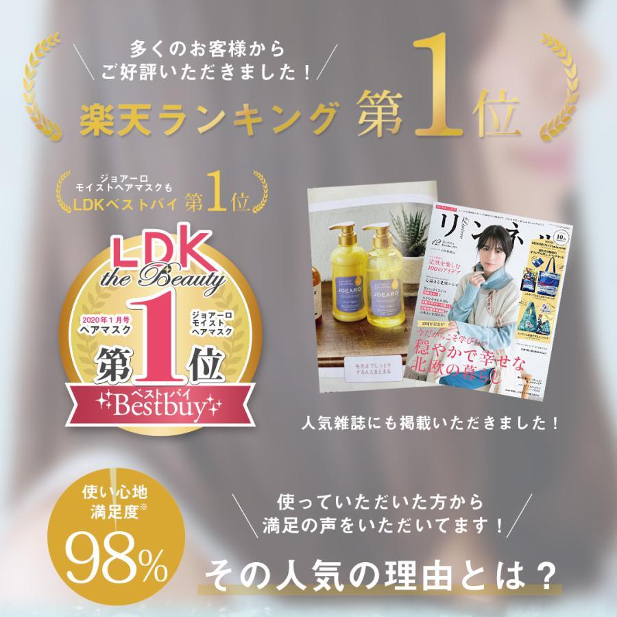 シャンプー トリートメント JOEARO ジョアーロ 詰め替え 単品 b-proshop 02