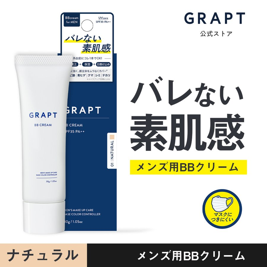 グラプト BBクリーム ナチュラル GRAPT メンズ UV メンズコスメ 男性用化粧品 ファンデーション|b-proshop