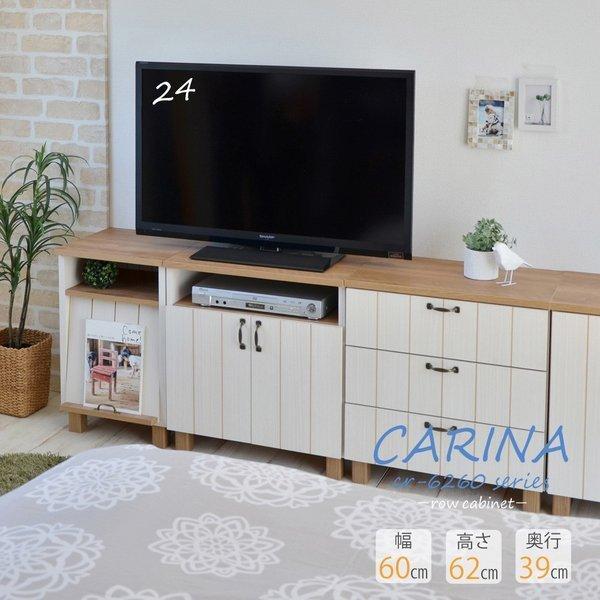 サイドキャビネットにも使える全4型 フレンチカントリー風家具 即日出荷 カリーナseries CR-6260 コンパクトキャビネット 新作入荷 日本製