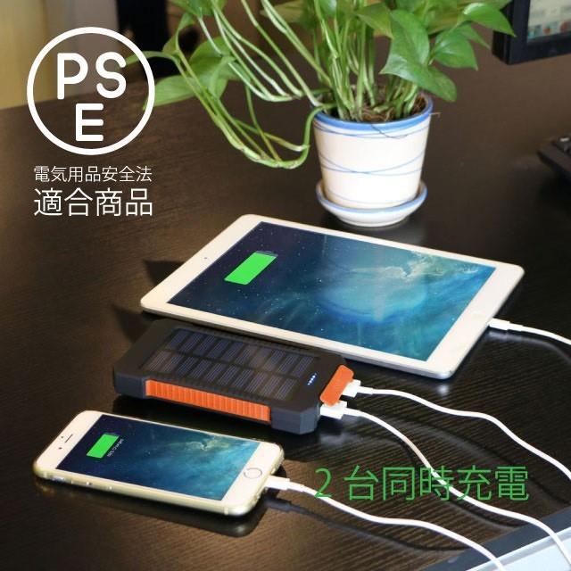 ソーラー モバイルバッテリー 大容量10000mAh PSE適合 防災グッズ iPhone Android  USB充電|b-rose101|02