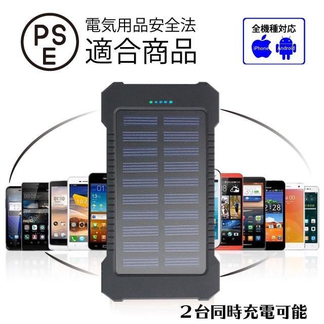 ソーラー モバイルバッテリー 大容量10000mAh PSE適合 防災グッズ iPhone Android  USB充電|b-rose101|04