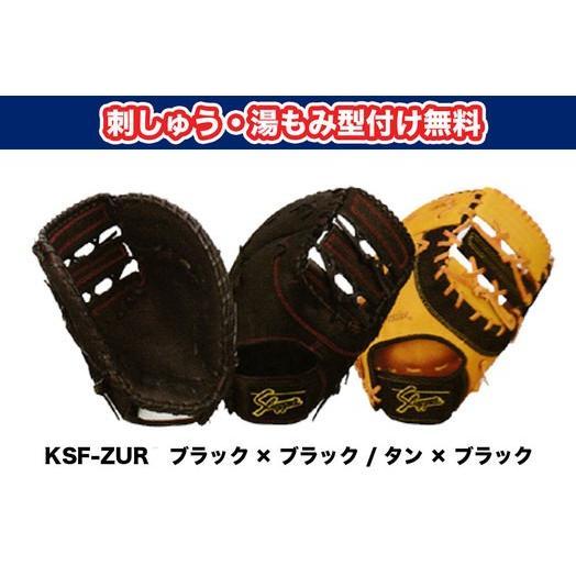 久保田スラッガー 軟式用ファーストミット KSF-ZUR 刺繍無料 湯揉み型付無料