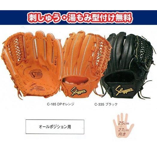 久保田スラッガー硬式用グラブ(オールポジション用) KSG-L7 刺繍無料 湯揉み型付無料