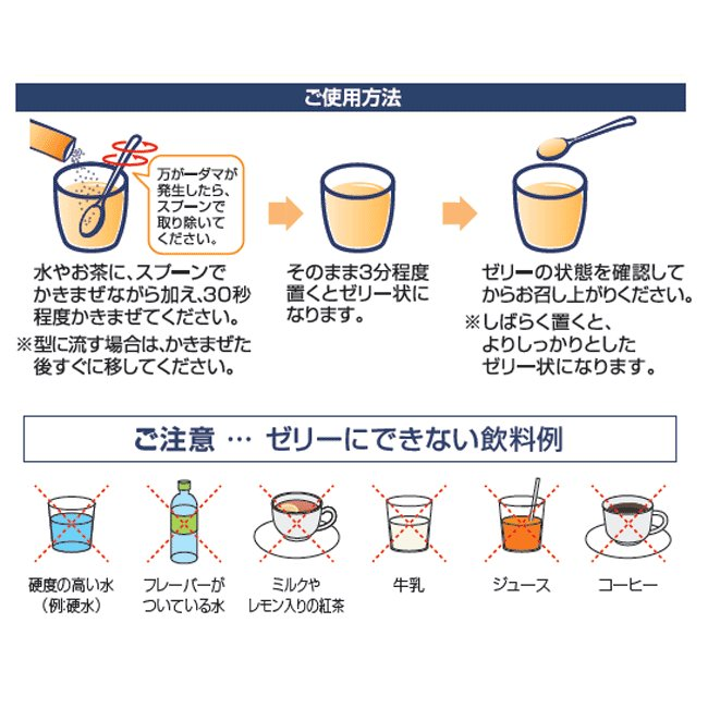 あっというまゼリー 500g 日清オイリオ とろみ剤/ゲル化剤 :92164:ビー ...