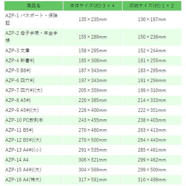 ピュアクリアカバー A4サイズ 厚手 AZP-14 コンサイス 透明ブックカバー|b-town|07
