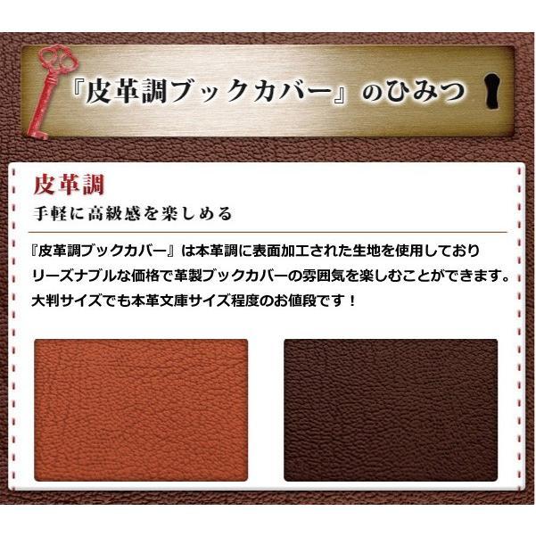 ブックカバー A4 皮革調 合皮 コンサイス No.14 b-town 04