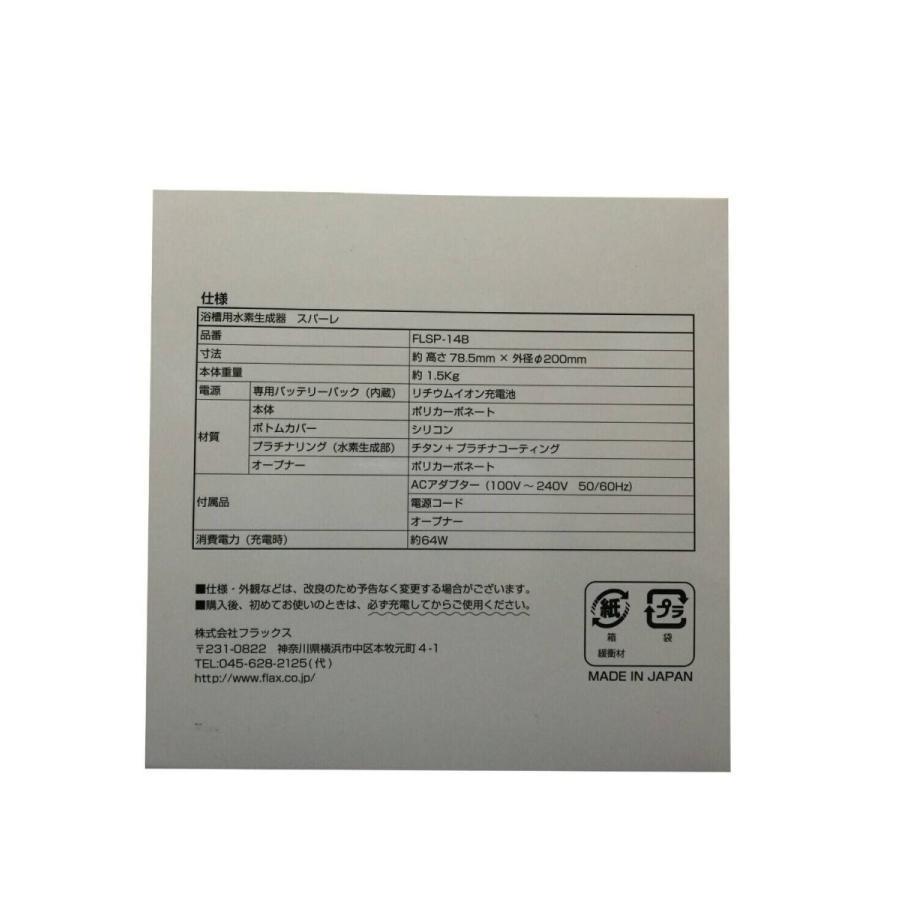 フラックス お風呂用水素生成器 スパーレ FLSP-14B