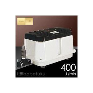 エアポンプ安永LW-400A/60Hz/単相/合併浄化槽ブロワー